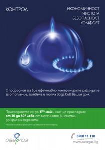 Overgas Control your energy bills