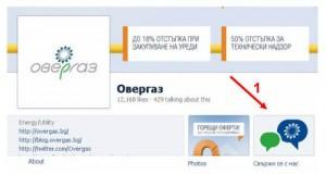 Ново приложение във Фейсбук страницата на Овергаз