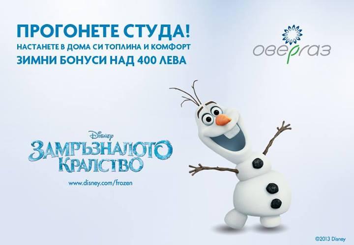 Overgas_Promo_Frozen