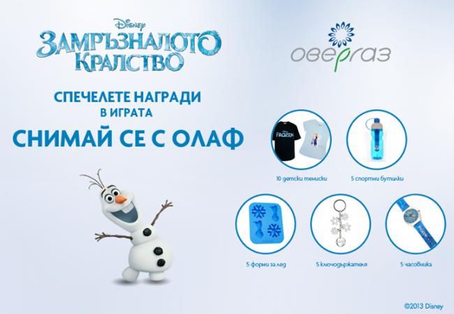 Overgas_Promo_Frozen_2