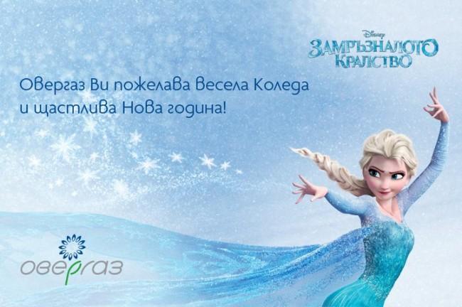 Overgas_Promo_Frozen_3
