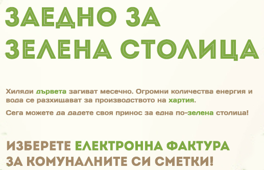 Overgas_kampaniq Zelena Sofia