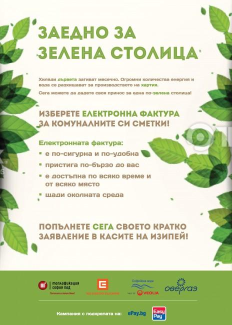 Zaedno za zelena Sofia_Overgas