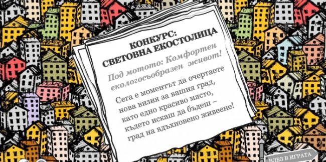 SaveTheCity