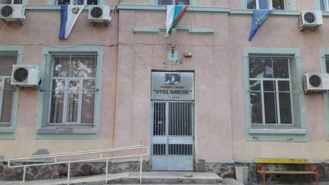 "Помощно училище ""Отец Паисий"", град Бургас"