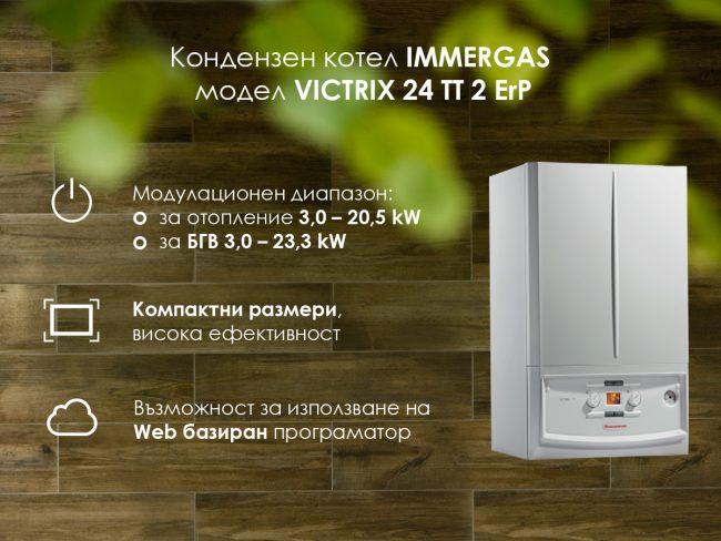 vitrix-24-tt_1