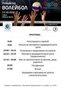 2018-10-13-volley-programa-general