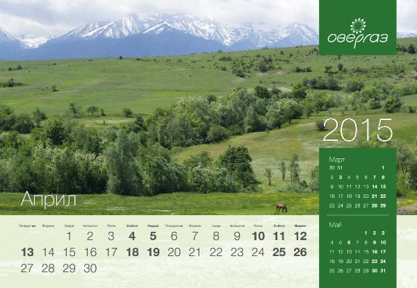 Overgas kalendar 2015_april