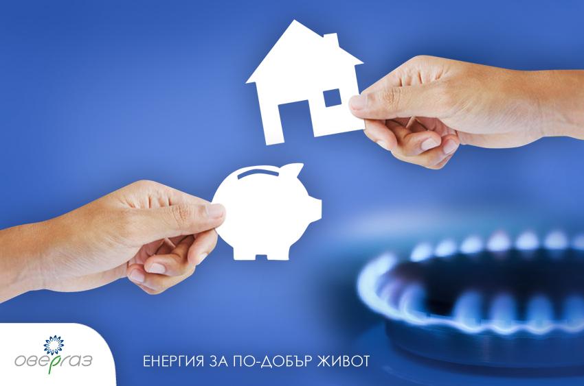 Nova cena na prirodnia gaz ot 1 april