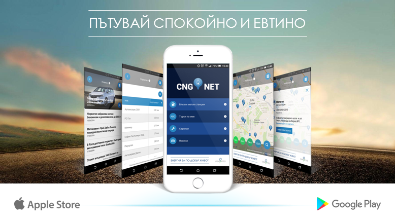 CNG Net ot Overgas